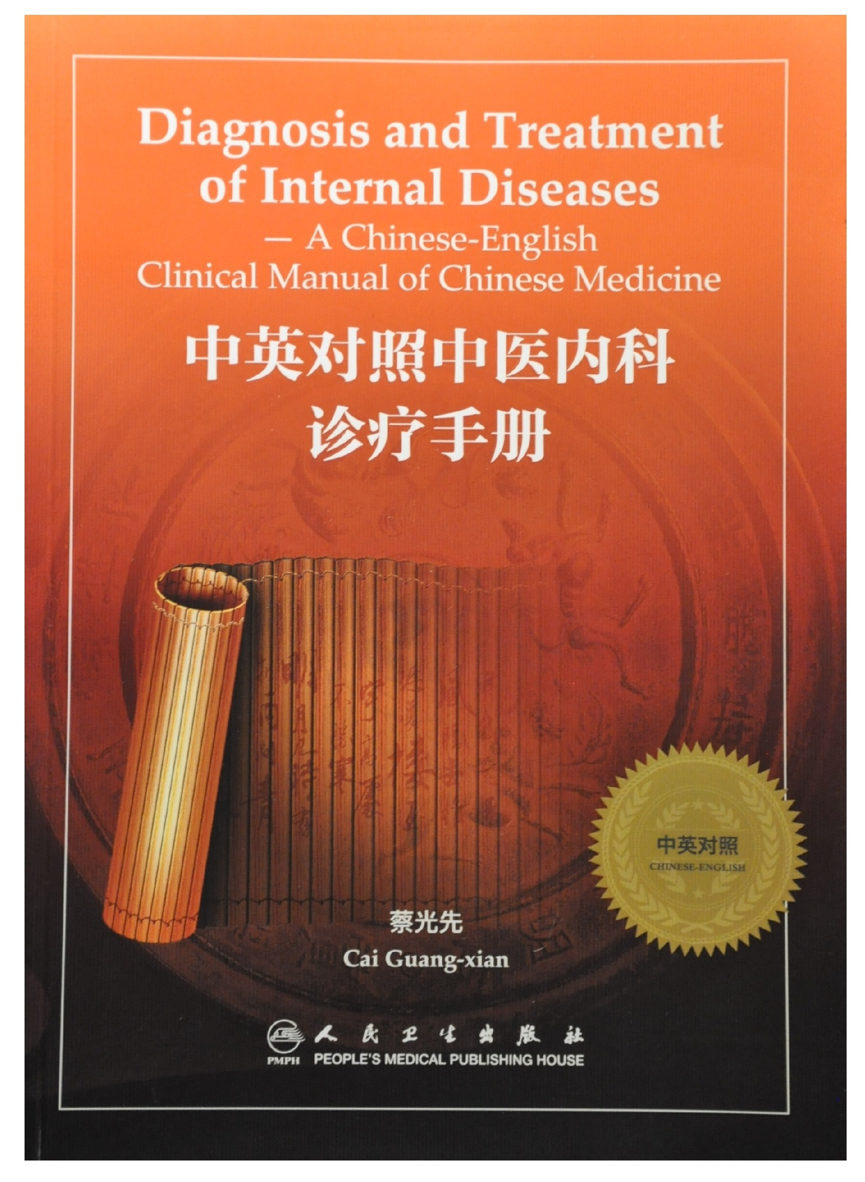 Internal Diseases Book