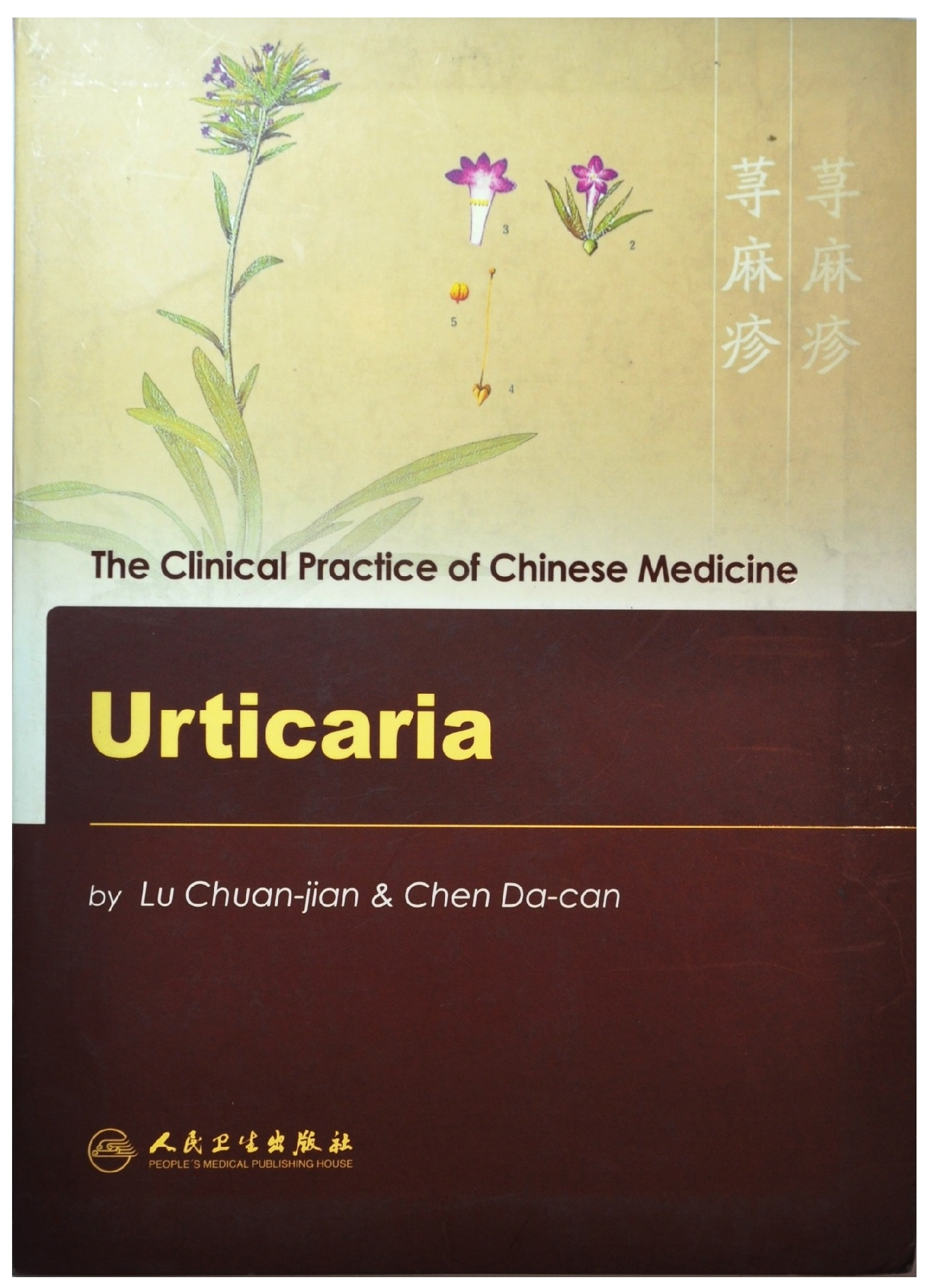 Clinical Practice of Chinese Medicine: Urticaria
