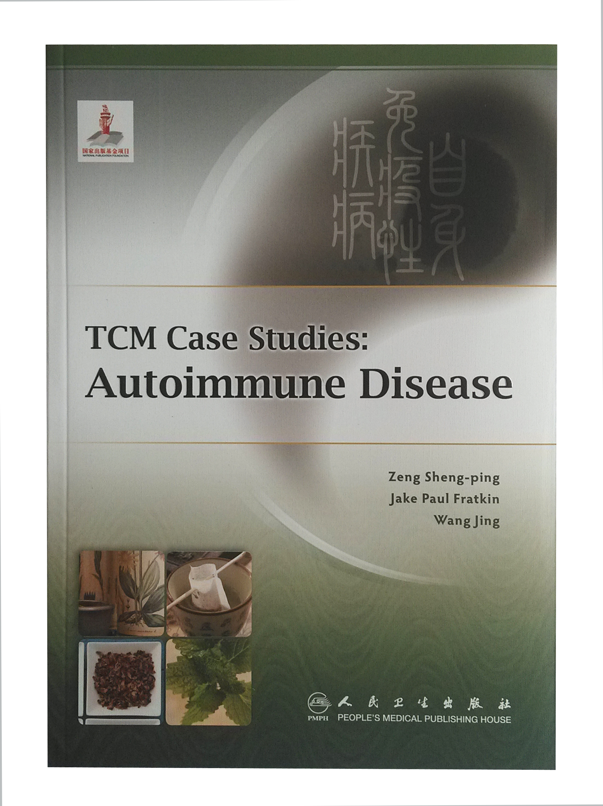 autoimmune case study Since with hashimoto's the thyroid is the victim of the immune system, we decided to remove what was provoking the immune system in the first place.